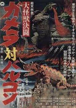 Gamera vs. Barugon (1966)