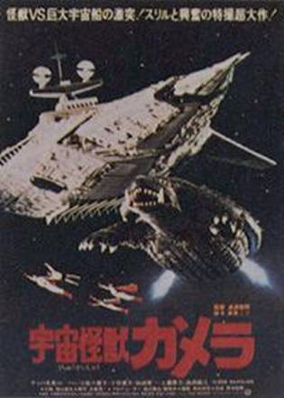http://upload.wikimedia.org/wikipedia/en/9/91/Gamera_Super_Monster_1980.jpg